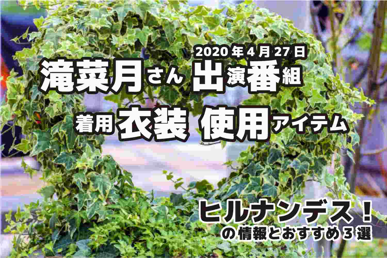 ヒルナンデス 滝菜月さん 衣装 2020年4月27日放送