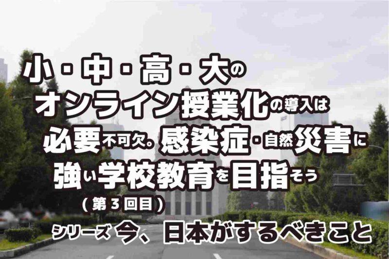 シリーズ第3回目 オンライン授業化 導入 今、日本がするべきこと