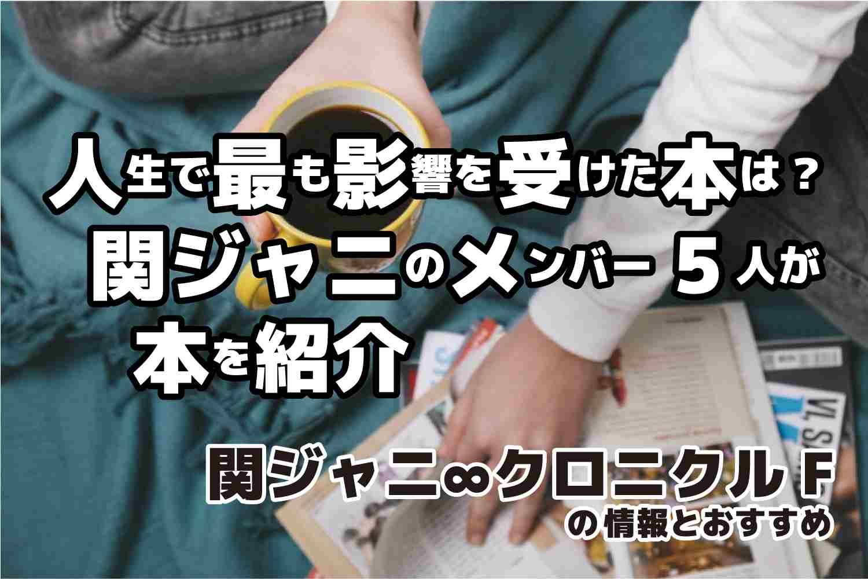 関ジャニ∞クロニクル 影響 本