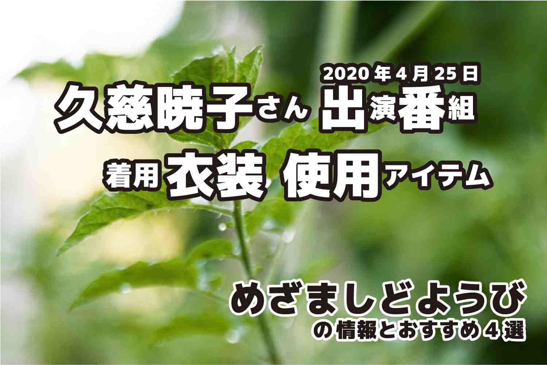めざましどようび 久慈暁子さん 衣装 2020年4月25日放送