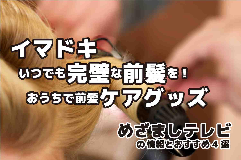 めざましテレビ イマドキ 前髪ケアグッズ