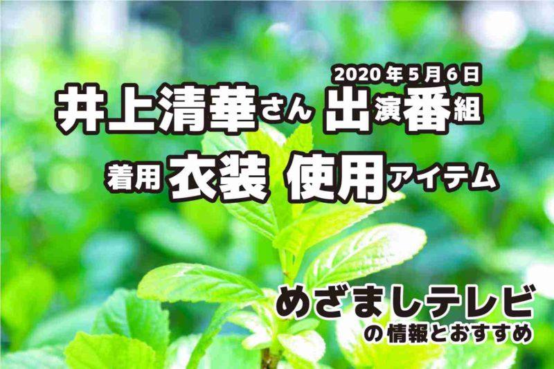 めざましテレビ 井上清華さん 衣装 2020年5月6日放送