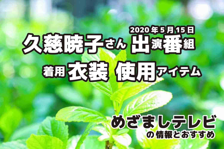 めざましテレビ 久慈暁子さん 衣装 2020年5月15日放送