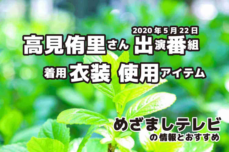 めざましテレビ 高見侑里さん 衣装 2020年5月22日放送