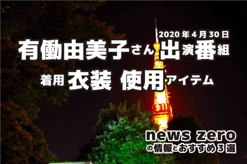 news zero 有働由美子さん 衣装 2020年4月30日放送