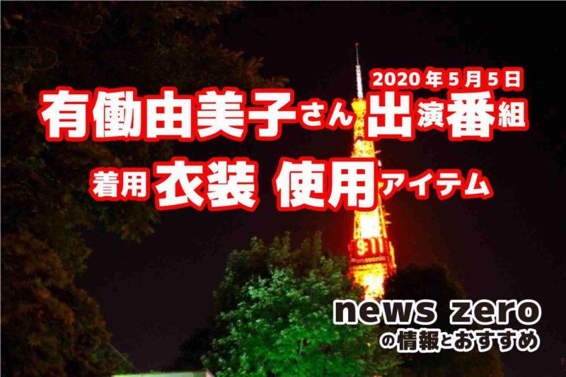 news zero 有働由美子さん 衣装 2020年5月5日放送