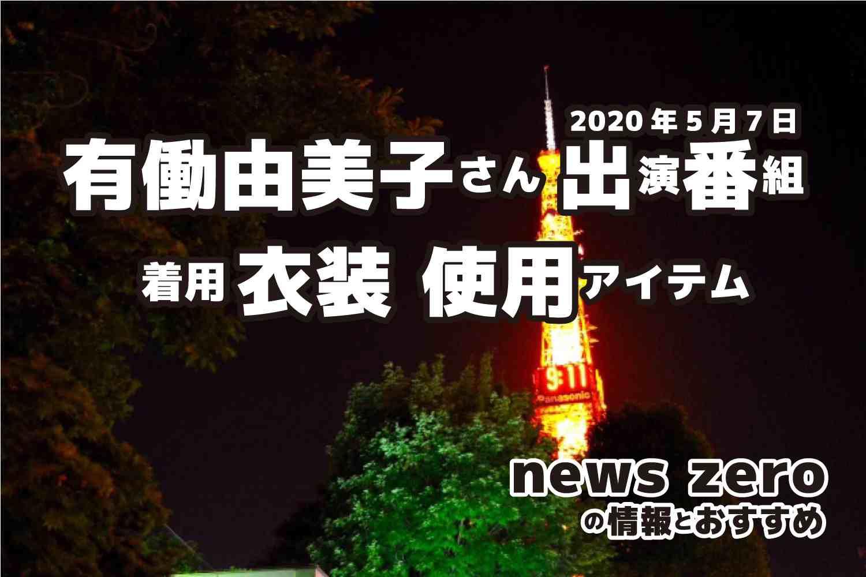 news zero 有働由美子さん 衣装 2020年5月7日放送