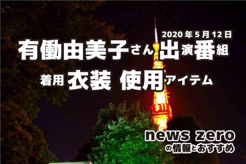 news zero 有働由美子さん 衣装 2020年5月12日放送