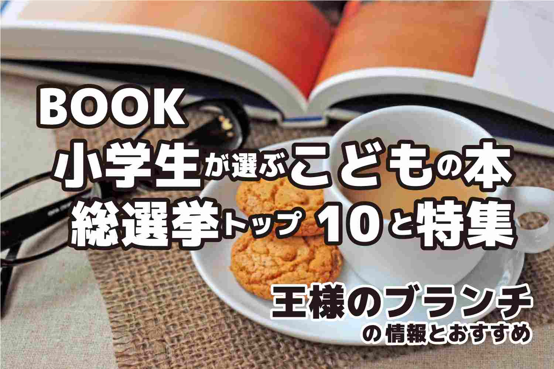 王様のブランチ BOOK 本 総選挙