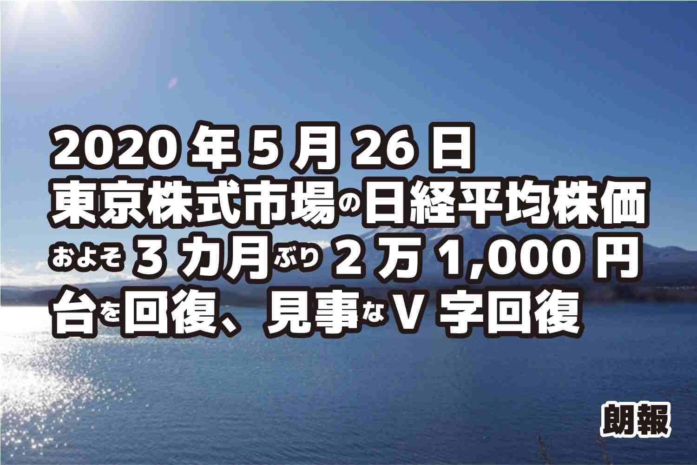 朗報 東京株式市場 日経平均株価 V字回復
