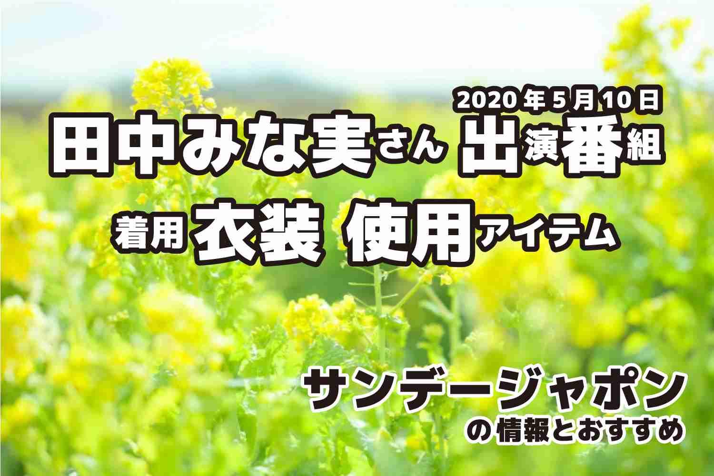 サンデージャポン 田中みな実さん 衣装 ブランド 2020年5月10日放送