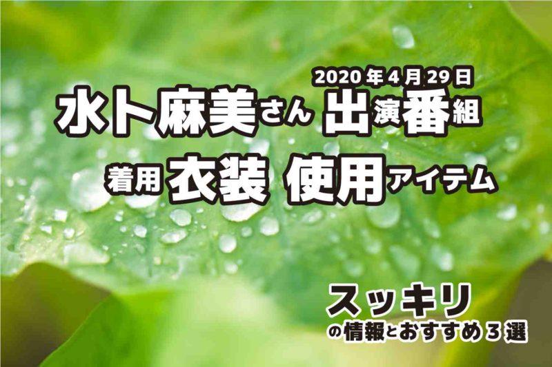 スッキリ 水卜麻美さん 衣装 2020年4月29日放送