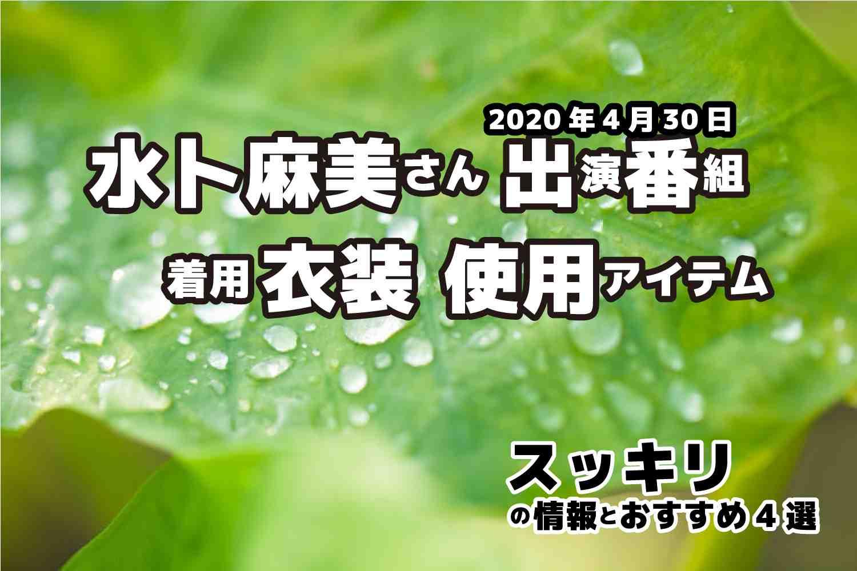 スッキリ 水卜麻美さん 衣装 2020年4月30日放送