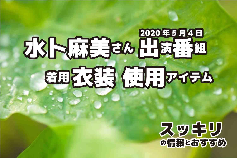 スッキリ 水卜麻美さん 衣装 2020年5月4日放送