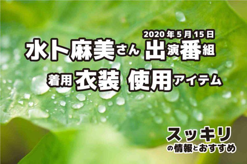 スッキリ 水卜麻美さん 衣装 2020年5月15日放送