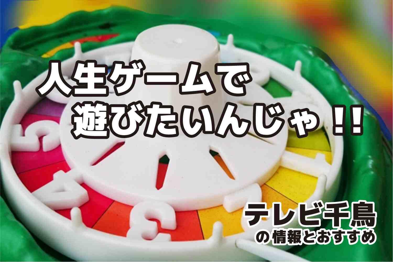 テレビ千鳥 人生ゲーム