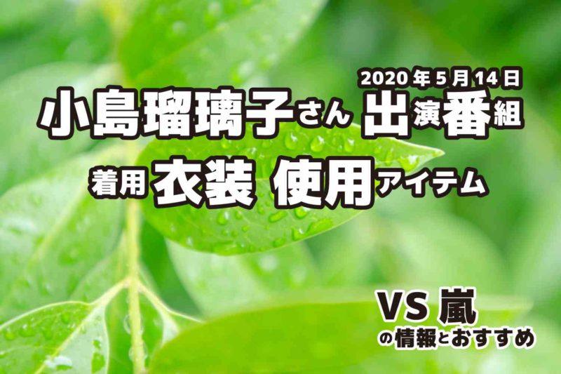 VS嵐 小島瑠璃子さん 衣装 2020年5月14日放送
