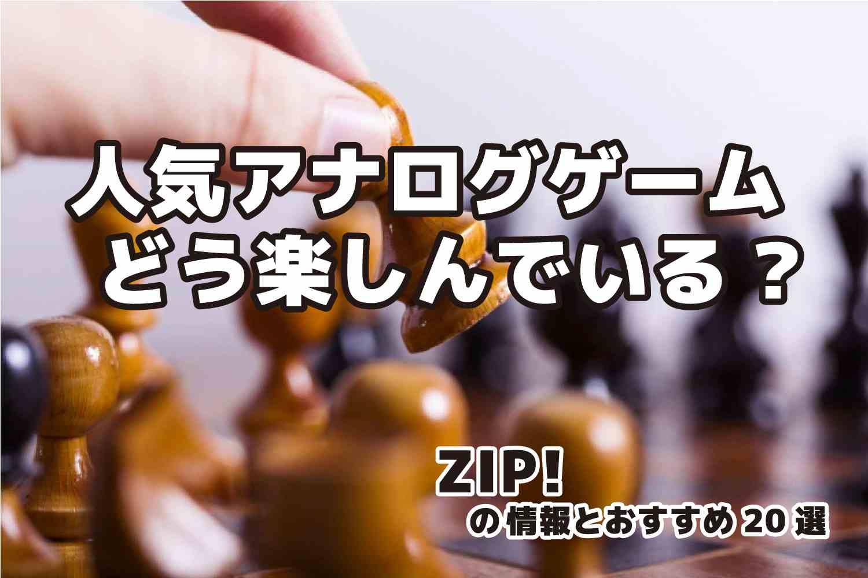 ZIP 人気アナログゲーム おすすめ ゲーム