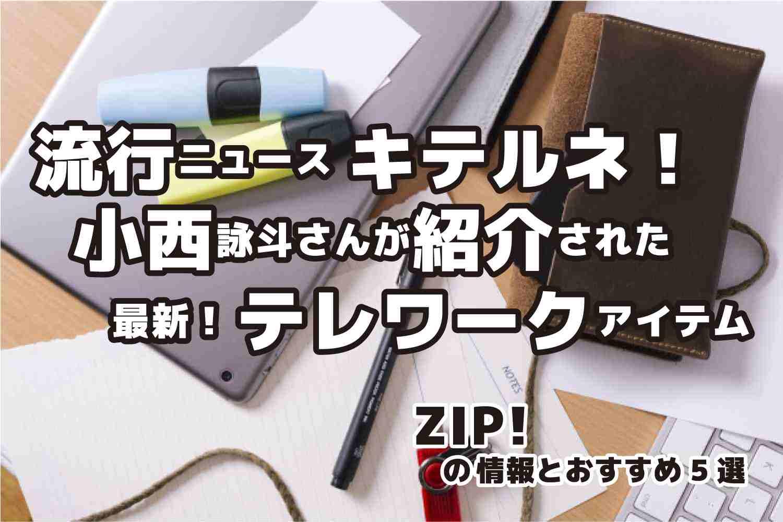 ZIP! 流行ニュース キテルネ 小西詠斗さん 最新 テレワークアイテム