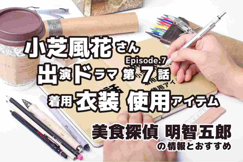美食探偵 明智五郎 小芝風花さん 第7話