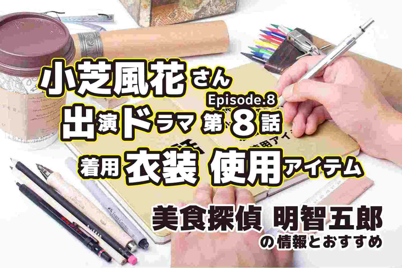 美食探偵 明智五郎 小芝風花さん 第8話