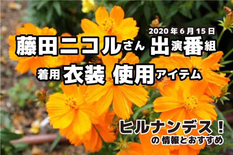 ヒルナンデス 藤田ニコルさん 衣装 2020年6月15日放送