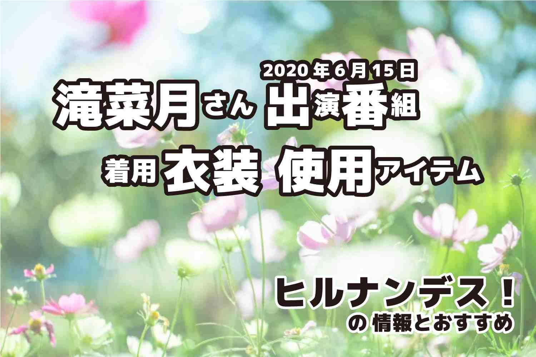 ヒルナンデス 滝菜月さん 衣装 2020年6月15日放送