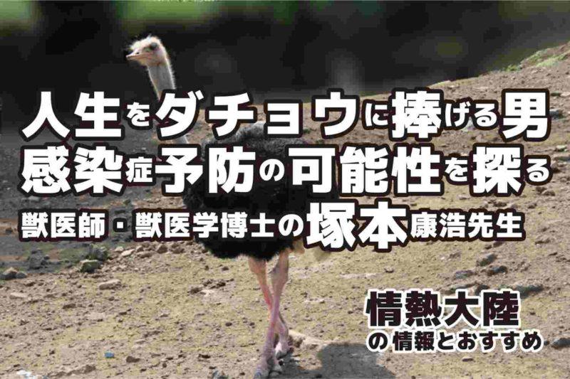 情熱大陸  獣医師・獣医学博士 塚本康浩先生