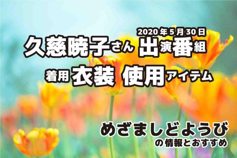 めざましどようび 久慈暁子さん 衣装 2020年5月30日放送