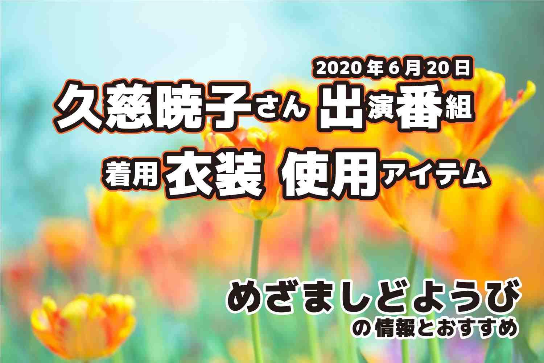 めざましテレビ 久慈暁子さん 衣装 2020年6月20日放送