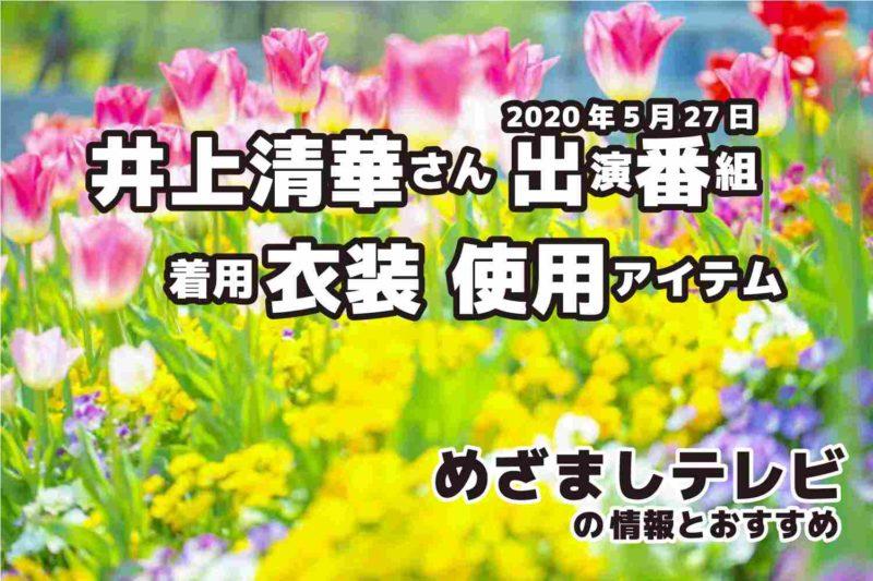 めざましテレビ 井上清華さん 衣装 2020年5月27日放送