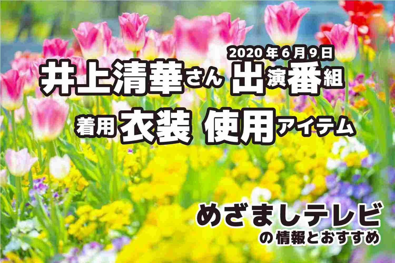 めざましテレビ 井上清華さん 衣装 2020年6月9日放送