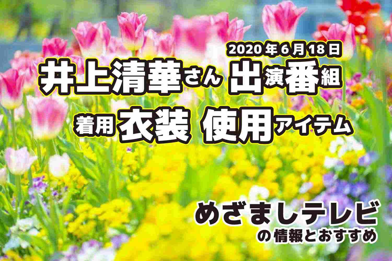 めざましテレビ 井上清華さん 衣装 2020年6月18日放送