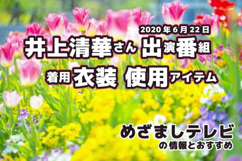 めざましテレビ 井上清華さん 衣装 2020年6月22日放送