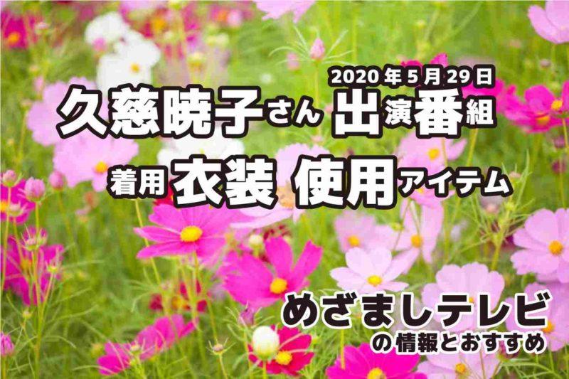 めざましテレビ 久慈暁子さん 衣装 2020年5月29日放送