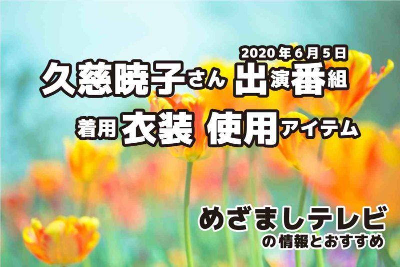 めざましテレビ 久慈暁子さん 衣装 2020年6月5日放送
