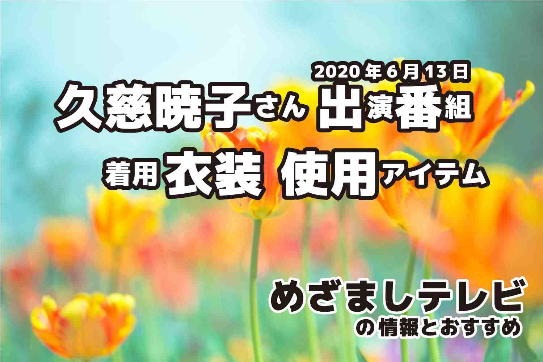 めざましテレビ 久慈暁子さん 衣装 2020年6月13日放送