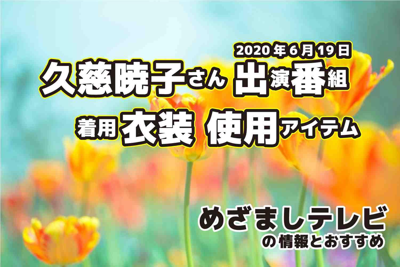 めざましテレビ 久慈暁子さん 衣装 2020年6月19日放送