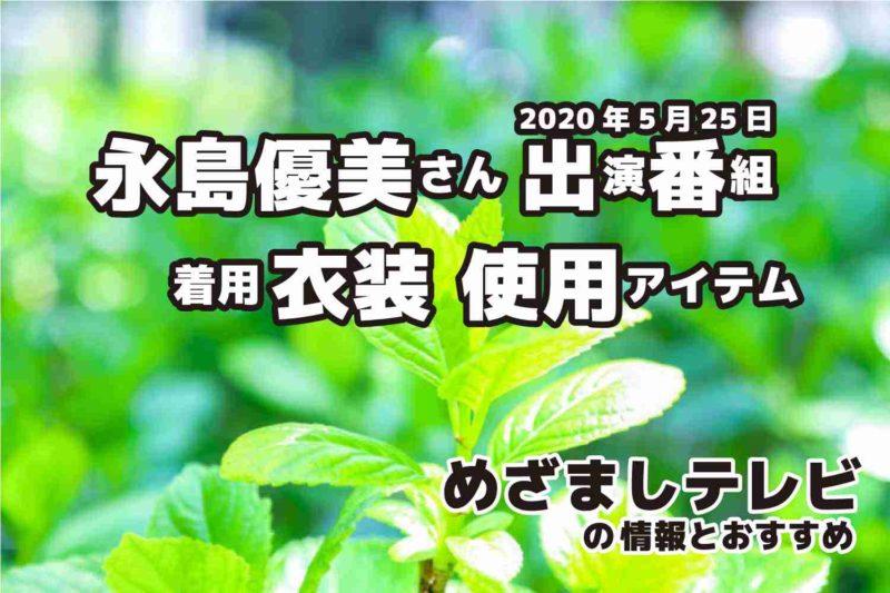 めざましテレビ 永島優美さん 衣装 2020年5月25日放送