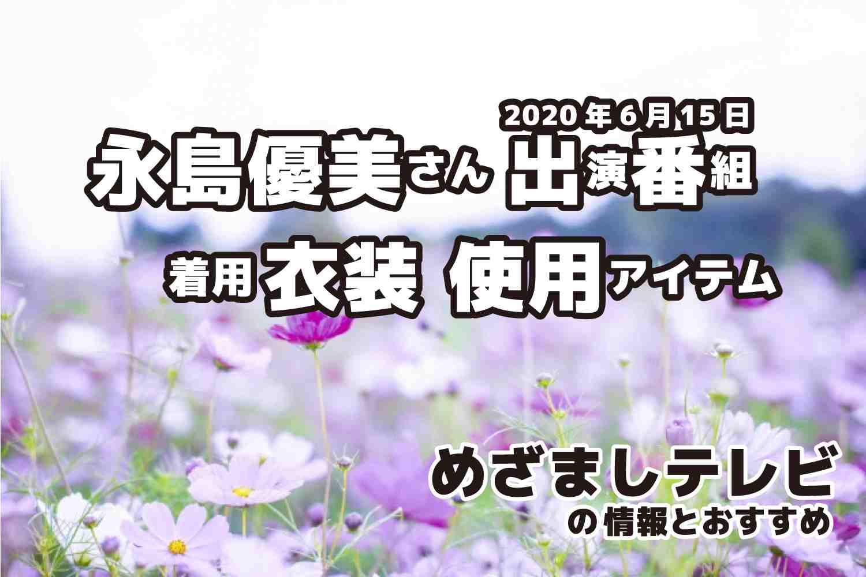 めざましテレビ 永島優美さん 衣装 2020年6月15日放送