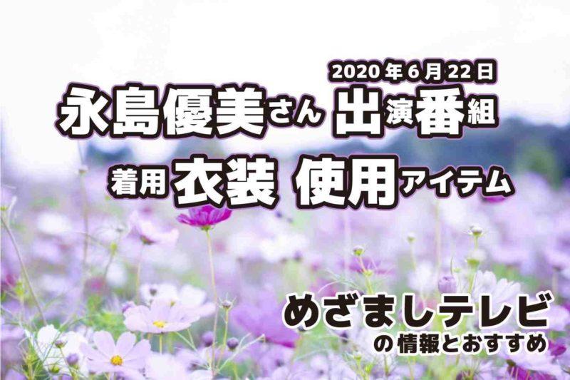 めざましテレビ 永島優美さん 衣装 2020年6月22日放送