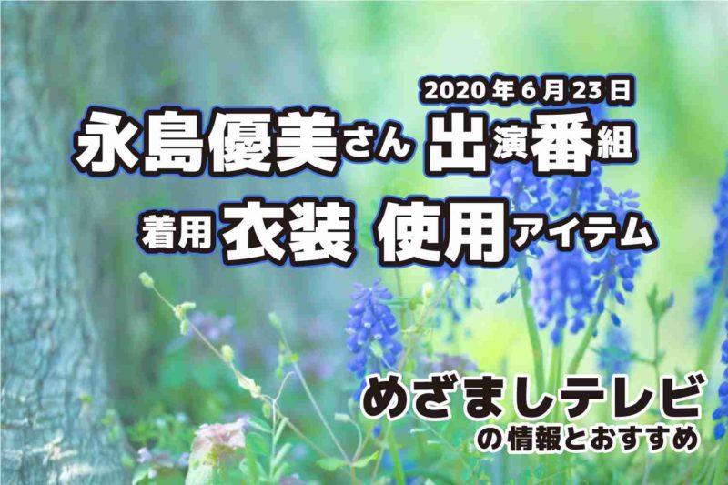 めざましテレビ 永島優美さん 衣装 2020年6月23日放送