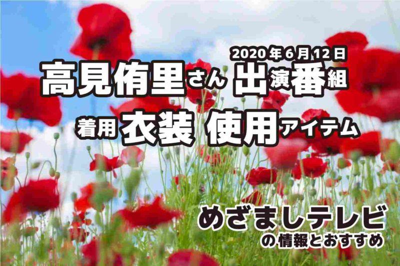 めざましテレビ 高見侑里さん 衣装 2020年6月12日放送