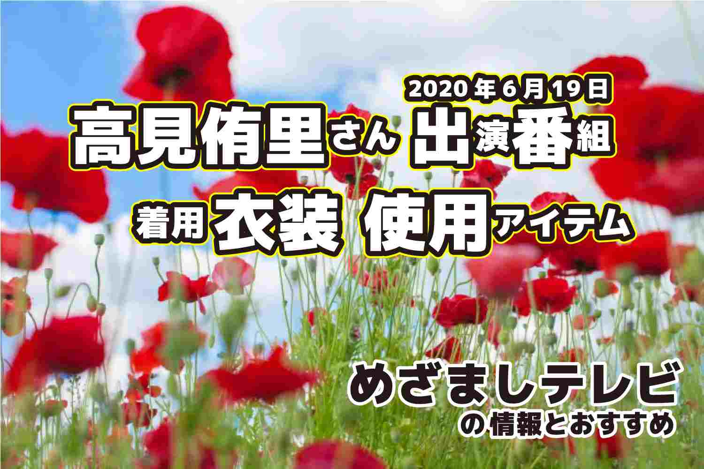 めざましテレビ 高見侑里さん 衣装 2020年6月19日放送