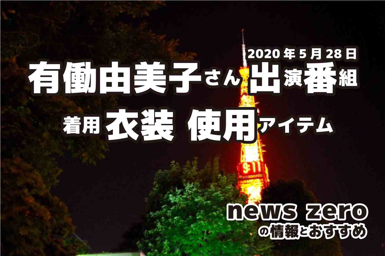 news zero 有働由美子さん 衣装 2020年5月28日放送