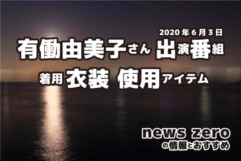 news zero 有働由美子さん 衣装 2020年6月3日放送