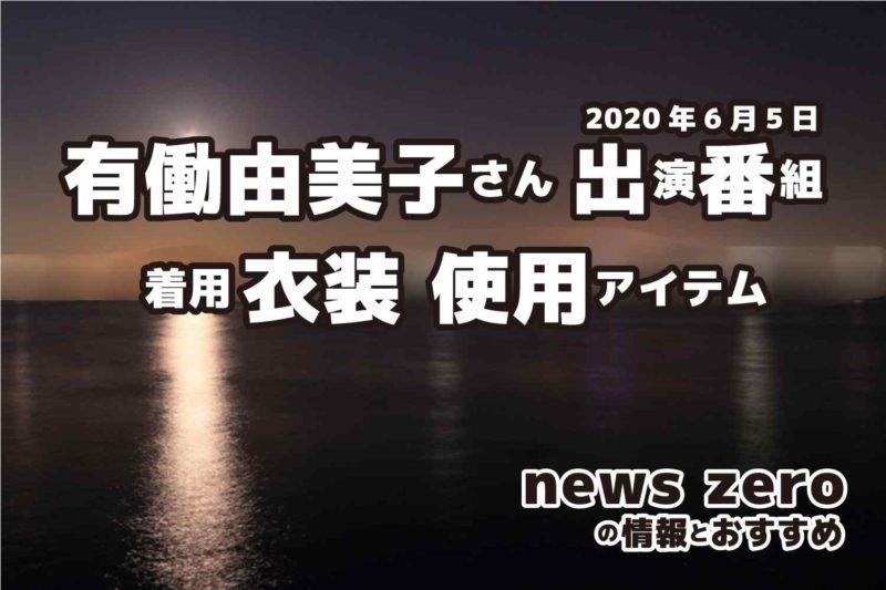 news zero 有働由美子さん 衣装 2020年6月5日放送