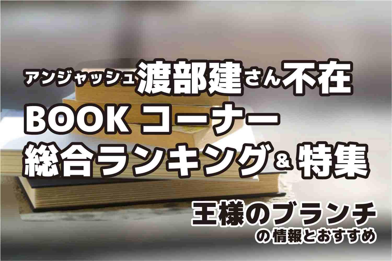 アンジャッシュ渡部建さん不在 王様のブランチ BOOKコーナー  総合ランキング