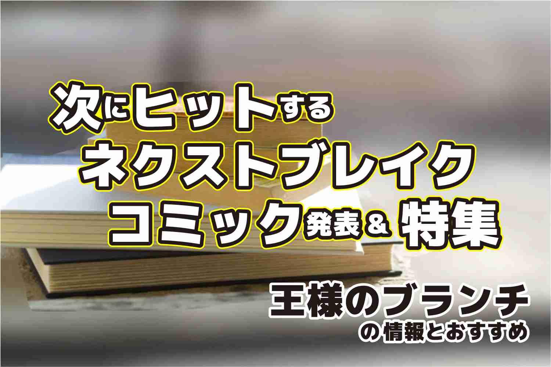 王様のブランチ BOOKコーナー  ネクストブレイク