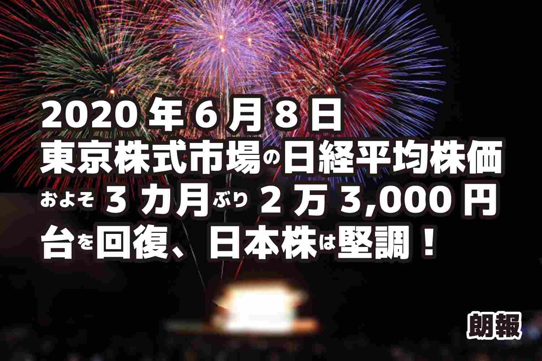 朗報 東京株式市場 日経平均株価 日本株は堅調